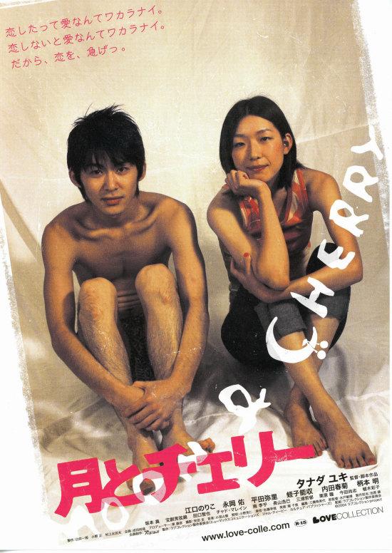 Moon & Cherry - Chad Japan Film