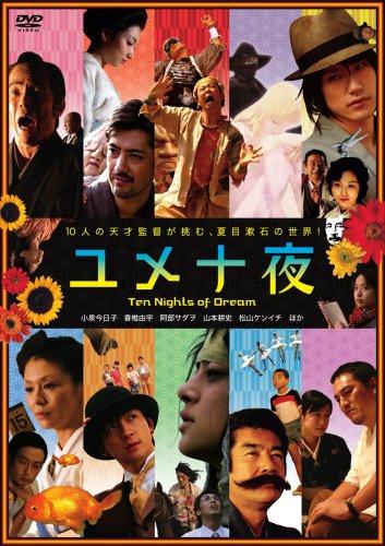 Yume Juuya - Chad Japan Film