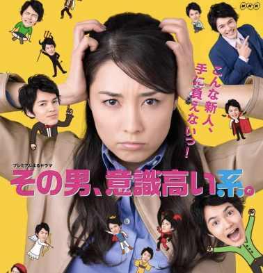Sono Otoko, Ishiki Takai Kei