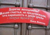 1259162045_svyatoj_yumor-5
