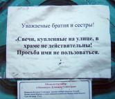 1259162053_svyatoj_yumor-8