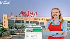استمارة-الترشيح-للعمل-في-أسواق-أسيما