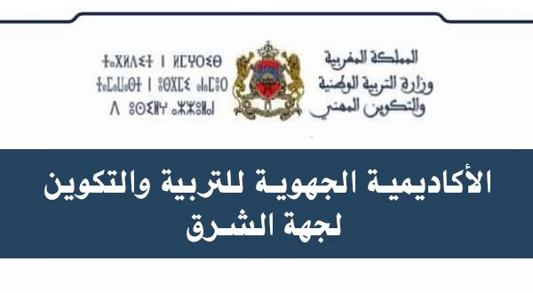 لوائح الانتقاء مباراة التعليم جهة الشرق يوم 16 نونبر 2019