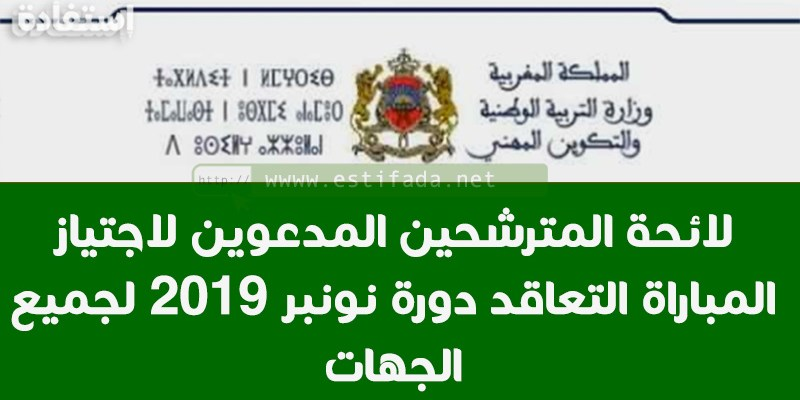 رسميا : لائحة المترشحين المدعوين لاجتياز مباراة التعاقد