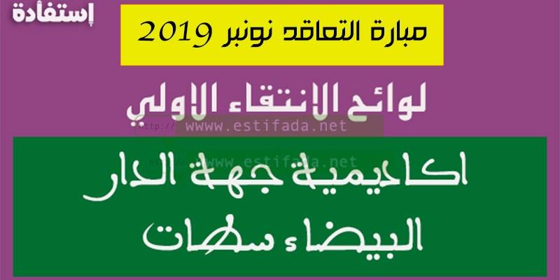 لوائح الانتقاء مباراة التعليم جهة الدار البيضاء سطات