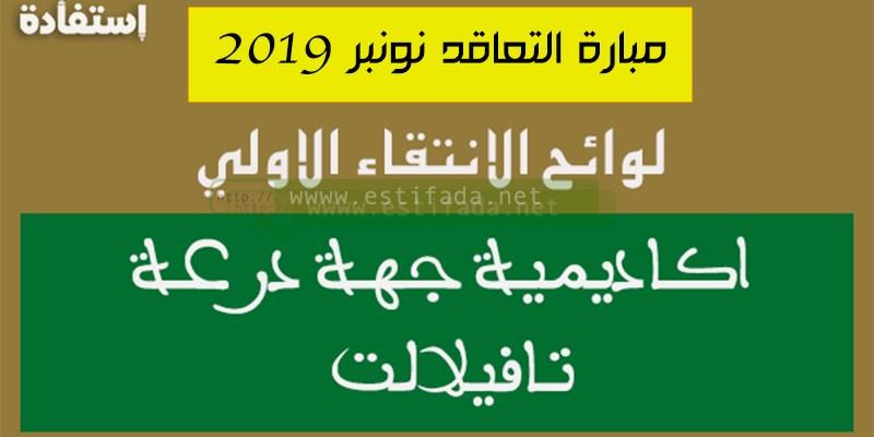لوائح الانتقاء مباراة التعليم جهة درعة تافيلالت