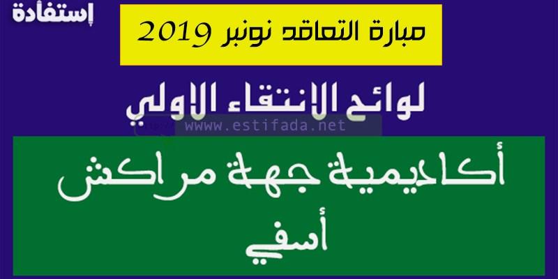 لوائح الانتقاء مباراة التعليم جهة مراكش أسفي