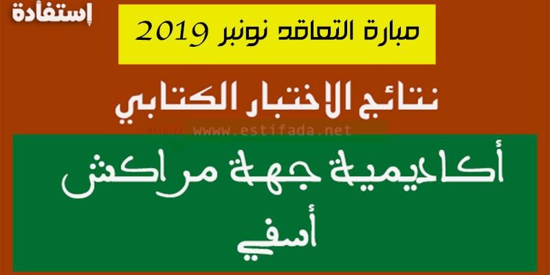 نتائج الاختبار الكتابي لمباراة التعليم بالتعاقد جهة مراكش أسفي نونبر 2019