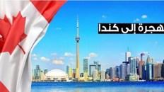 الهجرة إلى كندا 2020 مجانا