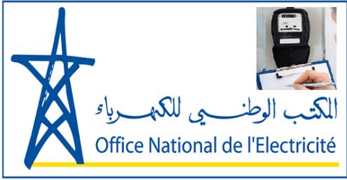 عــــــاجل .. المكتب الوطني للكهرباء مباريات للتوظيف في 514 منصبا في مختلف التخصصات