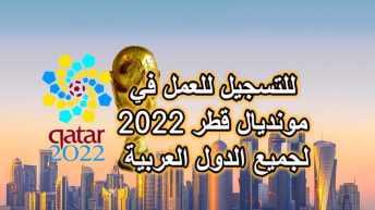 العمل في قطر