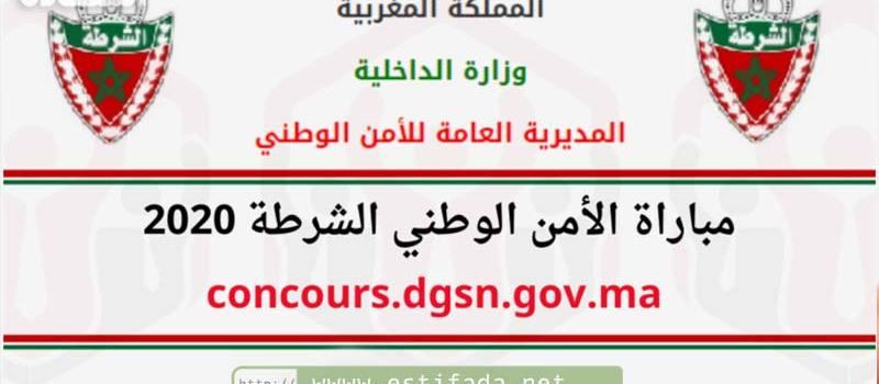 مباريات توظيف 7858 شرطي بالأمن الوطني concours.dgsn.gov.ma 2020