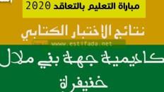 نتائج الاختبار الكتابي مباراة التعليم جهة بني ملال خنيفرة دورة نونبر 2020
