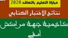 نتائج الاختبار الكتابي مباراة التعليم جهة مراكش أسفي دورة نونبر 2020