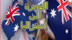 تقديم طلب هجرة مجانى الى استراليا 2021 .. سجل طلبك الان