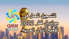 العمل في قطر 2021 .. قطر تفتح باب التسجيل لكل الشباب المغاربة للعمل في تحضيرات المونديال 2022