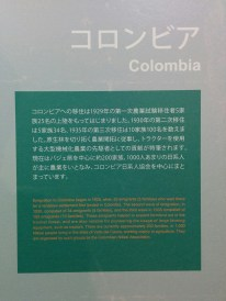 Japanese emigration to Colombia