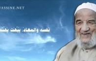 المنظومة الوعظية بصوت الإمام المرشد رحمه الله  2  اغتنم