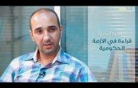 الدكتور احرشان وقراءة في الأزمة الحكومية