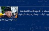 بنعمرو: كيف استطاع النظام أن يفوت على المغربة فرصة دخول زمن الربيع العربي؟