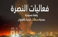 فعاليات النصرة: وقفة بمدينة سطات دعما لصمود غزة