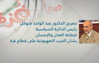 الدكتور متوكل | العدل والإحسان تدين العدوان وتستنكر الخذلان العربي الرسمي