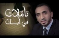 تأملات في آيات | غزوة بدر | ذ. عمر الصوصي