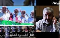 خالد مشعل في رسالة للمشاركين في مليونية الرباط نصرة لغزة