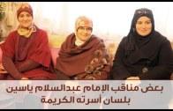 بعض مناقب الإمام عبدالسلام ياسين بلسان أسرته الكريمة