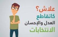 علاش كاتقاطع العدل والإحسان الانتخابات؟ فيديو كايشرح الموقف بكل بساطة!