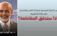 ماذا ستحقق الانتخابات؟ الدكتور عبد الواحد متوكل على قناة المغاربية: