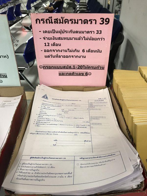 ใบสมัคร มาตรา 39 - สำนักงานประกันสังคมกรุงเทพมหานครพื้นที่ 8