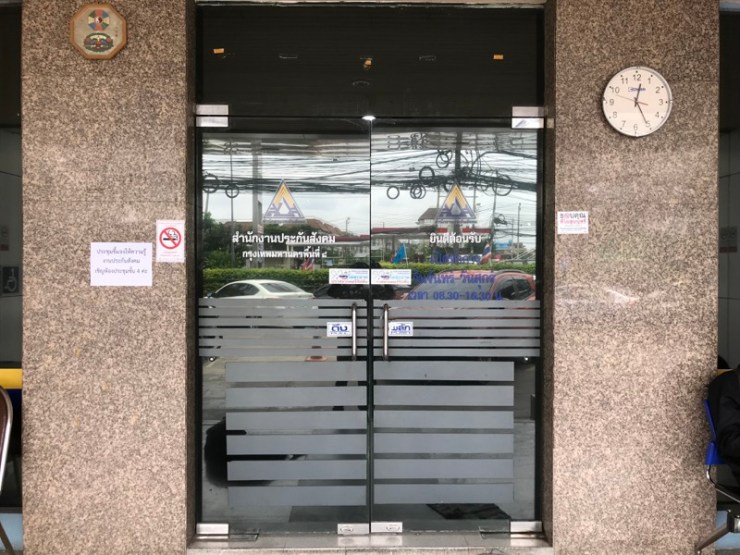 ทางเข้าตึก - สำนักงานประกันสังคมกรุงเทพมหานครพื้นที่ 8