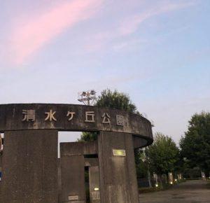 清水ヶ丘公園入口