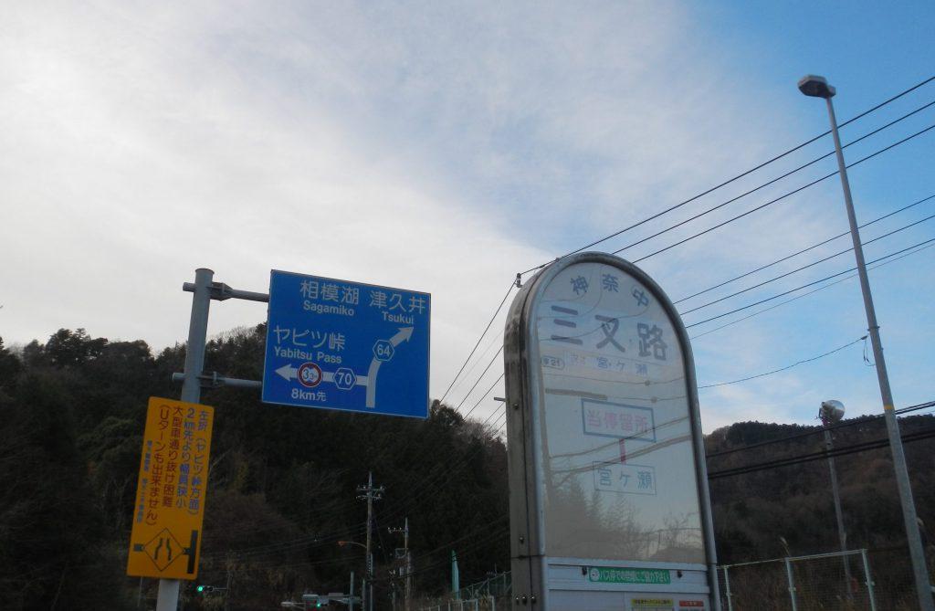 青空の下三叉路バス停を出発