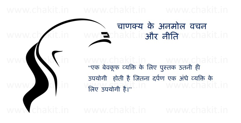 chanakya niti and quotes motivational in hindi