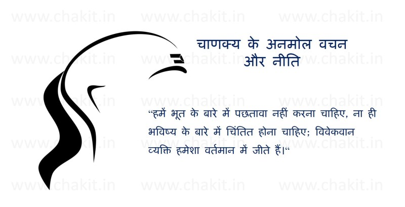 chanakya niti in hindi quotes