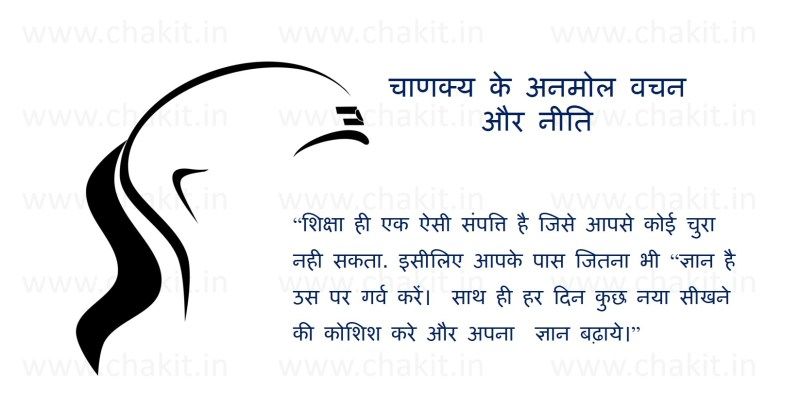 chanakya niti in simple hindi