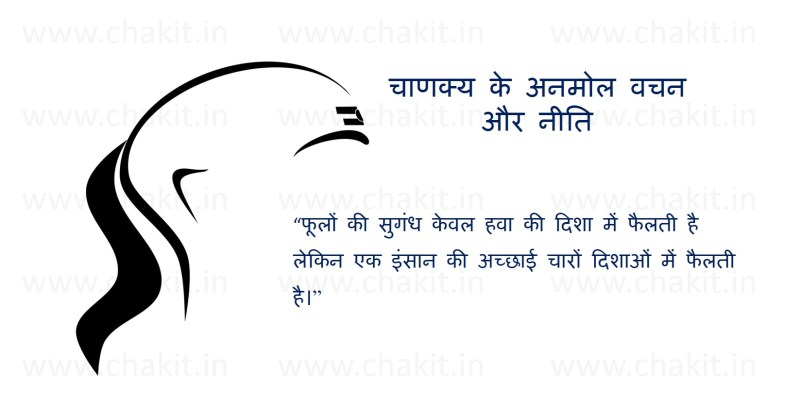 chanakya niti shashtra motivational quote in hindi