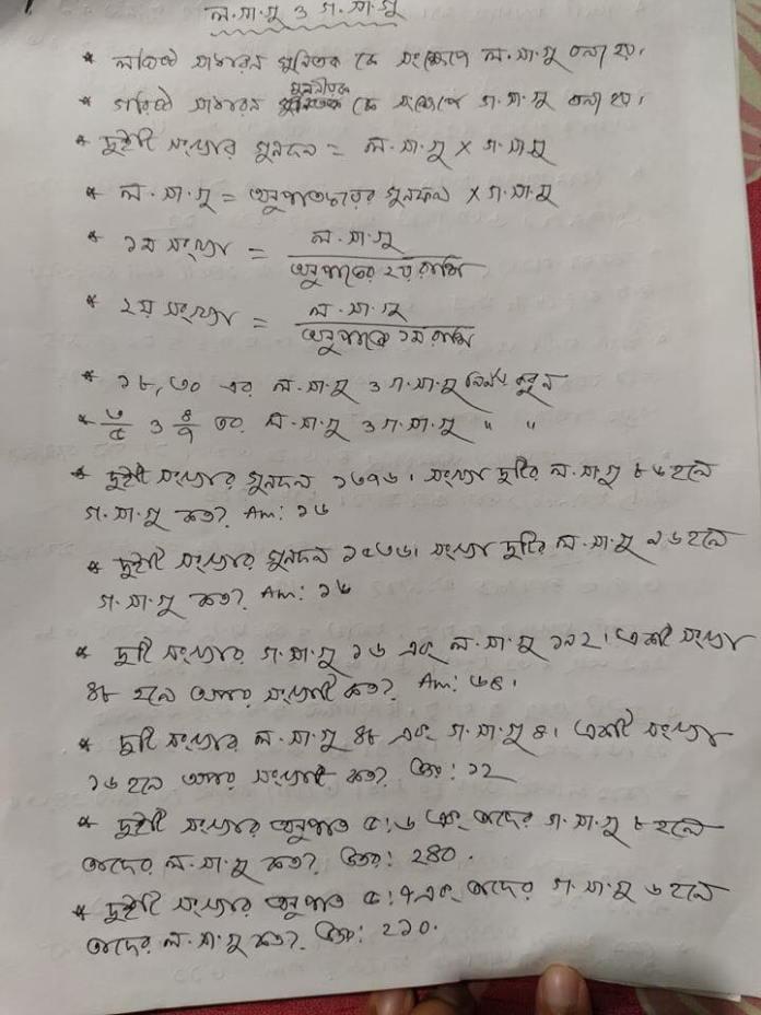 ল.সা.গু ও গ.সা.গু হ্যান্ড নোট -১
