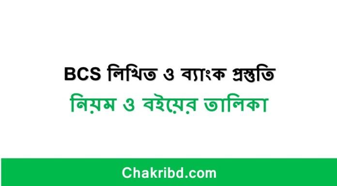 BCS লিখিত ও ব্যাংক প্রস্তুতি