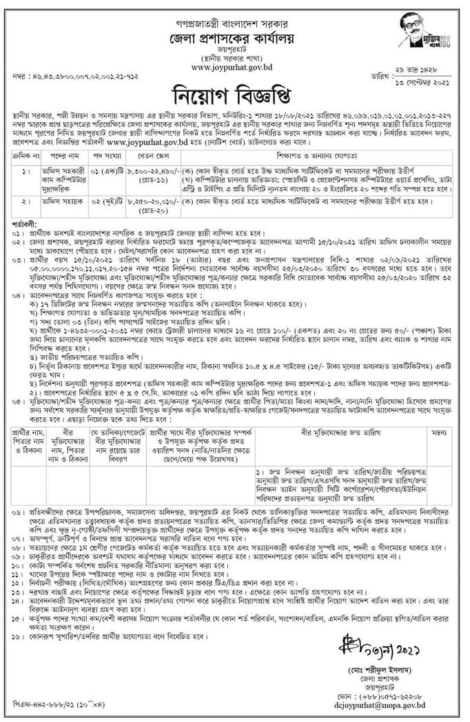 Joypurhat DC Office Job Circular