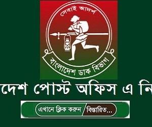 Bangaldesh Post Office Job Circular Apply