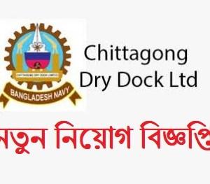 chittagong dry dock limited job circular