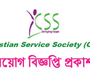 christian service society css ngo job circular