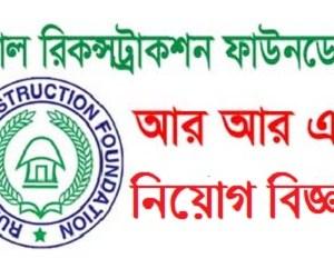 Rural Reconstruction Foundation RRF Job Circular