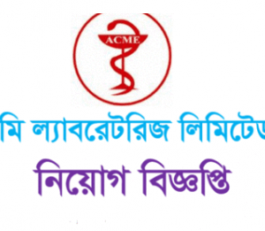 acme laboratories ltd new job circular