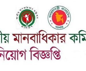 NHRC Job Circular Apply
