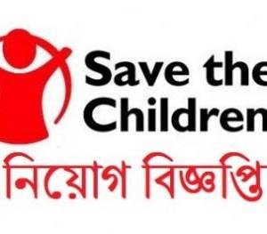 Save the Children Job Circular