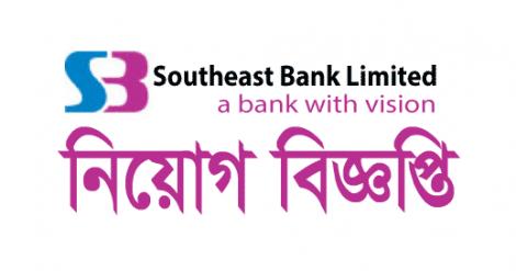 Southeast Bank Limited Job Circular 2019 www.southeastbank.com.bd